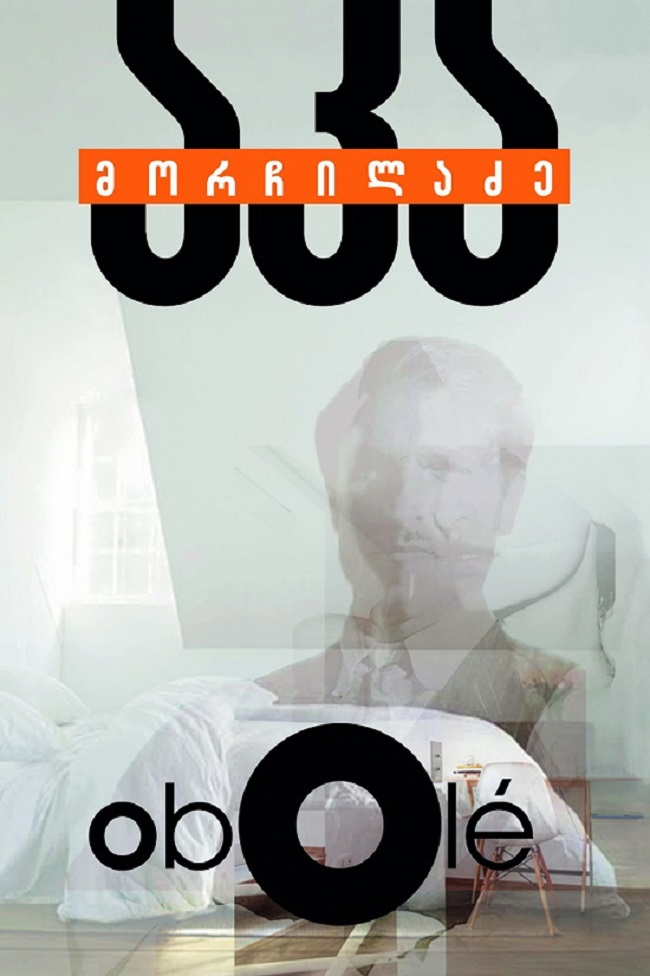 "Photo of აკა მორჩილაძის რომანი ""obOlé"" კანის კინოფესტივალის წიგნების სექციაში მოხვდა"