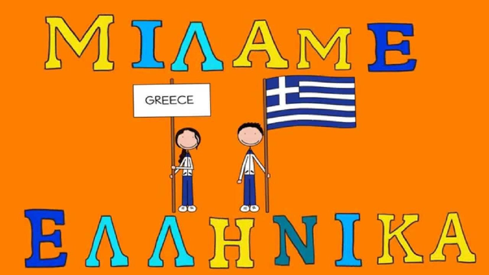 Photo of ბერძნული ენა – მეთხუთმეტე გაკვეთილი
