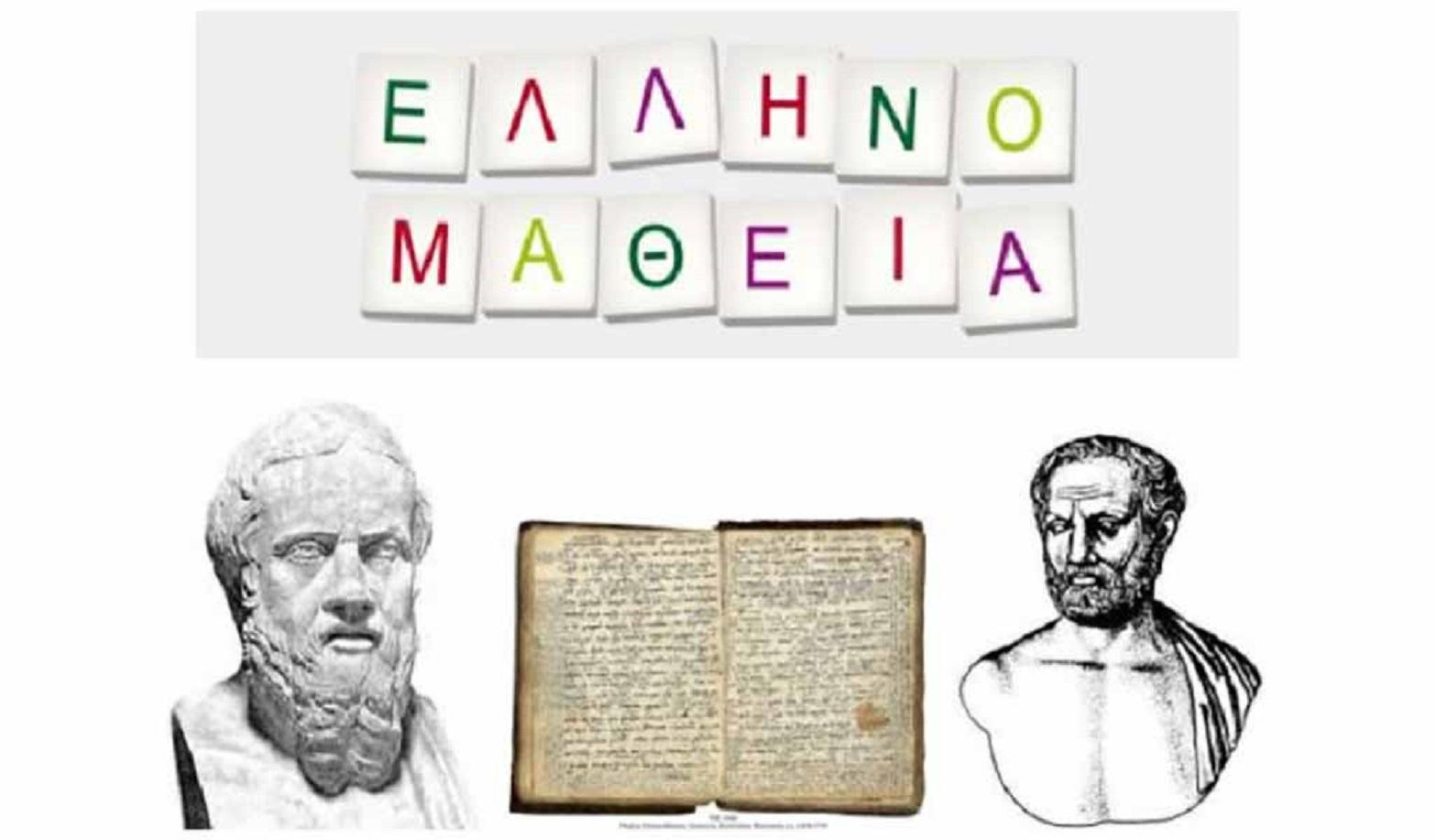 Photo of ბერძნული ენის სასერტიფიკაციო გამოცდები საბერძნეთის სახელმწიფო უმაღლეს სასწავლებლებში ჩაბარების მსურველთათვის