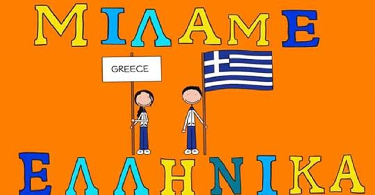 Photo of ბერძნული ენა – მეთოთხმეტე გაკვეთილი