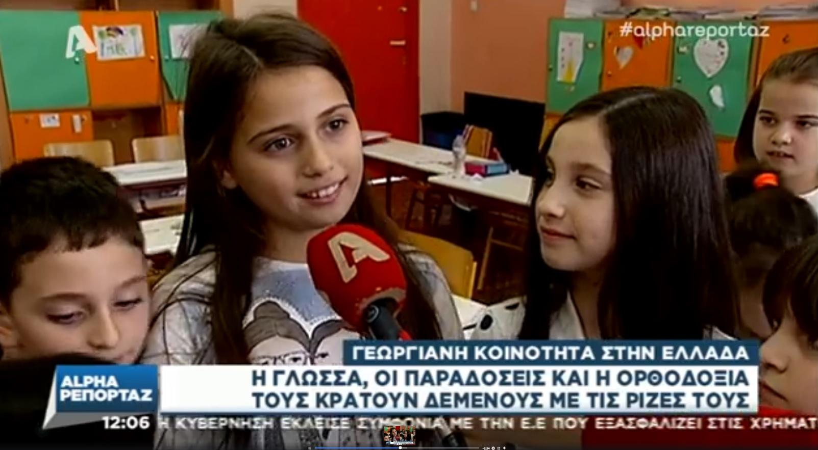 Photo of ALFA TV-ს მორიგი სიუჟეტი საბერძნეთში მცხოვრები ქართველი ემიგრანტების შესახებ