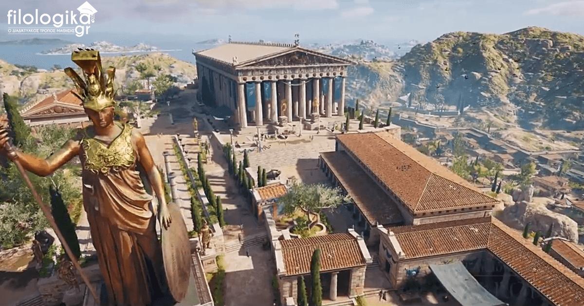 Photo of ანიმაციური ფილმი ანტიკური ათენის შესახებ