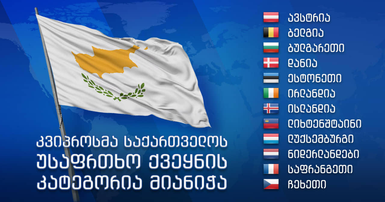 Photo of კვიპროსი მე-13 სახელმწიფოა, რომელმაც საქართველო უსაფრთხო ქვეყნად აღიარა