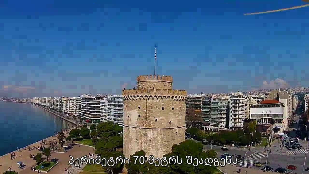 """Photo of თესალონიკის """"თეთრი კოშკი"""" – ვიდეო ქართული სუბტიტრებით"""