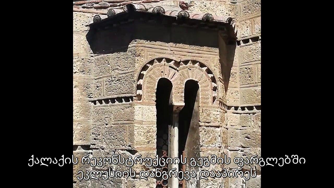"Photo of ""კაპნიკარეა"" – ღვთისმშობლის სახელობის ტაძარი ათენში (ვიდეო ქართული სუბტიტრებით)"