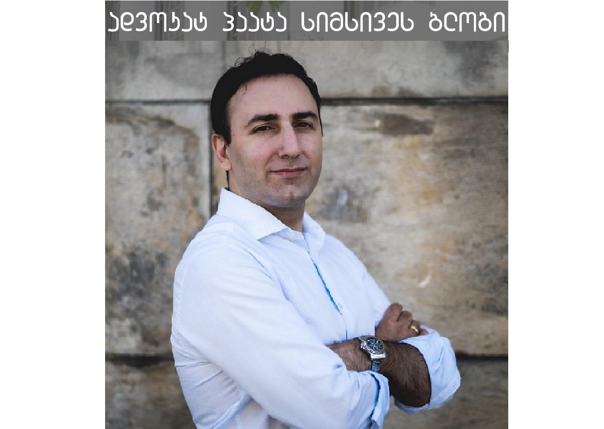 """Photo of """"ძალიან ვამაყობ, რომ ამ ადამიანს ვიცნობ"""" – პაატა სიმსივე სტრასბურგის სასამართლოს ბერძენ მოსამართლეზე"""