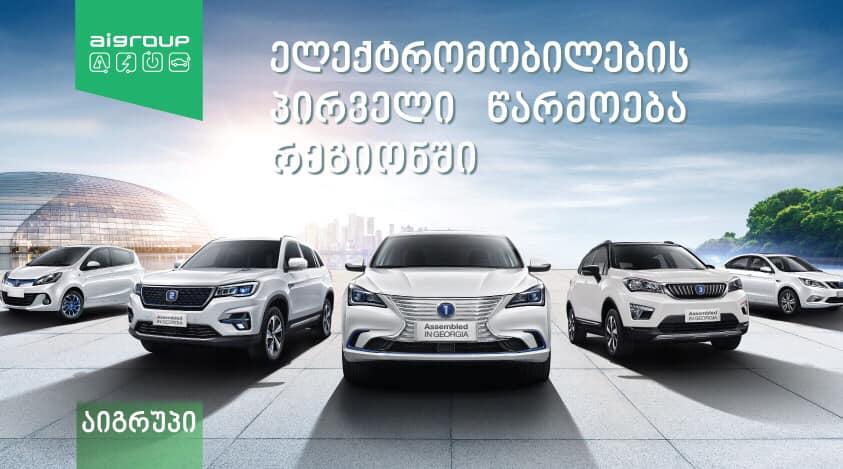 """Photo of """"ევრონიუსი"""": """"ქუთაისი იმედოვნებს, რომ ავტომობილების გლობალურ წარმოებაში მოწინავე იქნება"""""""