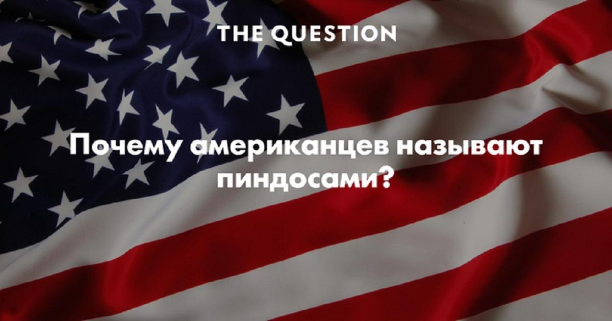 """Photo of ვინ არიან """"პინდოსები"""": ამერიკელები თუ ბერძნები?"""