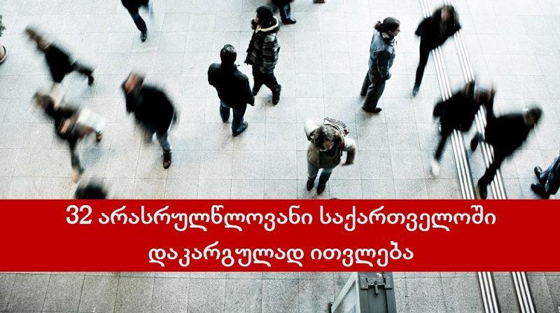 Photo of საქართველოში 993 ადამიანი უგზო-უკვლოდაა დაკარგული