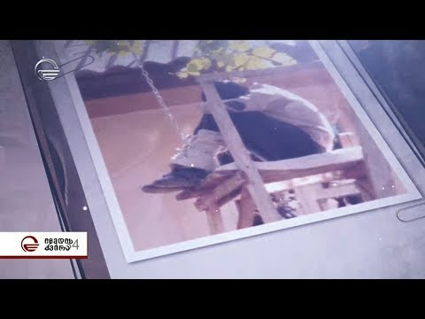 Photo of მამამ 14 წლის ბიჭი ჯაჭვით დააბა – ძალადობის შემზარავი ფაქტი საქართველოში (ვიდეო)