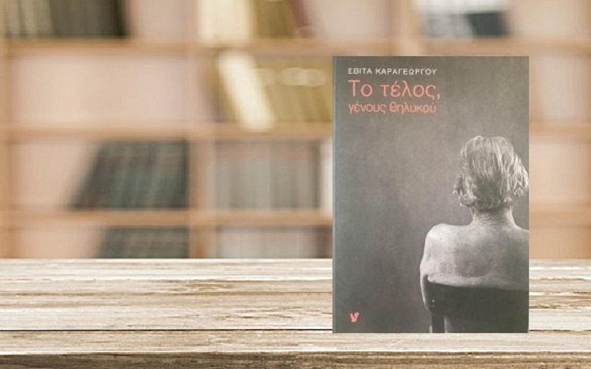 Photo of რას წერს ბერძენი მწერალი ევიტა კარეგეორგიუ ოჯახის დამხმარე ქართველი ქალების შესახებ? – კიდევ ერთი წიგნის პრეზენტაცია საბერძნეთში