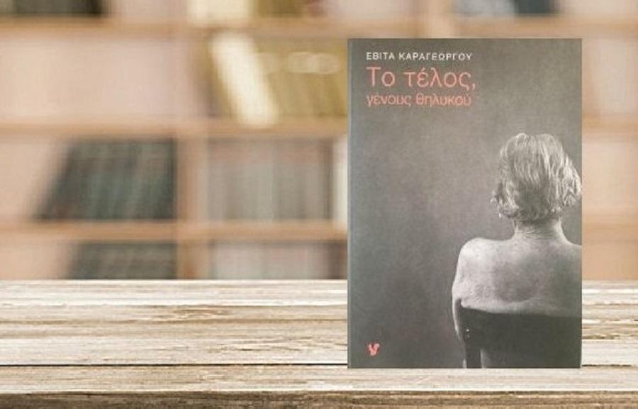 Photo of საბერძენთში მომუშავე ემიგრანტი ქალების ცხოვრება – ევიტა კარაგეორგიუს წიგნის პრეზენტაცია კორინთოში