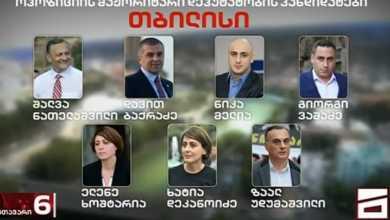 Photo of გაერთიანებული ოპოზიცია თბილისში მაჟორიტარობის საერთო კანდიდატებზე შეთანხმდა