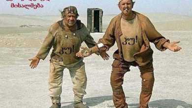 Photo of კორონაიუმორი: როგორ ირთობენ თავს თვითიზოლაციაში მყოფი ქართველები