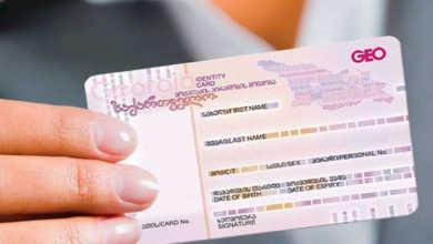 Photo of საქართველო-სომხეთის საზღვრის გადაკვეთა ID ბარათით იქნება შესაძლებელი