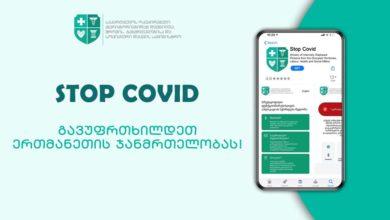 Photo of აპლიკაცია STOP COVID პირველი 24 საათის განმავლობაში 151 000-ზე მეტმა მომხმარებელმა გადმოწერა