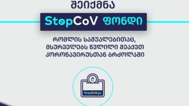 Photo of STOPCOV-ის ფონდში ჩარიცხული თანხა 100 მილიონი ლარით გაიზარდა – ვინ არის ჩამრიცხველი?