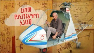 "Photo of ""ცით დაკავებული"" გურჯაანელი კაცი, რომელმაც 6 საფრენი აპარატი შექმნა (ვიდეო)"