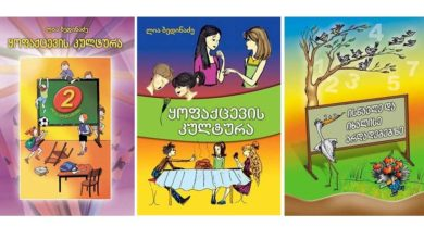 """Photo of წიგნი """"ყოფაქცევის კულტურა"""" – ეთიკისა და ზნეობრივი ღირებულებების დანერგვა სკოლებში"""