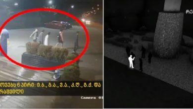 Photo of სასტიკად ნაცემი შაქარაშვილი თავდამსხმელებმა არაგვში გადააგდეს, რის შედეგადაც გარდაიცვალა – პროკურატურა (ვიდეო)