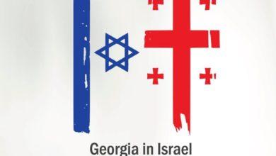 Photo of ისრაელში საქართველოს საელჩო ჩვენი მოქალაქეების საყურადღებოდ ინფორმაციას ავრცელებს