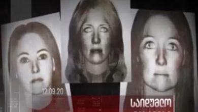 Photo of ვინ არის უცნობი ქალი, რომლის 3 ფოტორობოტიც ბაჩალიაშვილის საქმეში დევს და პოლიცია მის კვალს დღემდე ეძებს (ვიდეო)