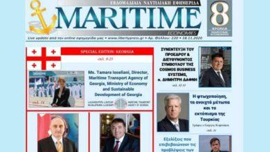 Photo of ბერძნულმა ჟურნალმა MARITIM ECONOMIES-მა საქართველოს სპეციალური ნომერი მიუძღვნა
