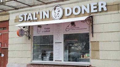 Photo of მოსკოვში სტალინის საშაურმე დახურეს