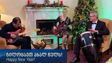 """Photo of ევროკავშირის ელჩმა კარლ ჰარცელმა საქართველოს ახალი წელი სიმღერა """"ფიფქებით"""" მიულოცა"""