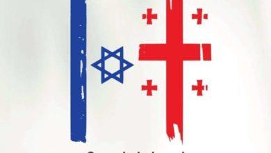 Photo of საყურადღებო ინფორმაცია ისრაელში მცხოვრები საქართველოს მოქალაქეებისთვის