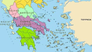 Photo of საბერძნეთის ისტორიულ-გეოგრაფიული რეგიონები – მიმოხილვები მოქალაქეობის მოპოვების მსურველთა გამოცდისთვის მოსამზადებლად