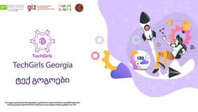 """Photo of გოგონებო, ხელიდან არ გაუშვათ ეს შესაძლებლობა – ჩაერთეთ გერმანიის ქართული სათვისტომოს პროექტში """"TECHGIRLS GEORGIA"""""""