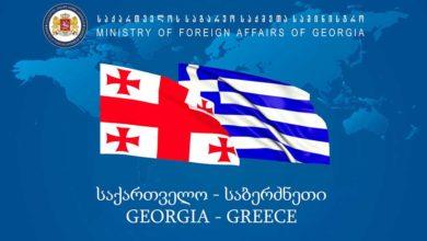Photo of საქართველოს საკონსულო ქალაქ ათენში ემიგრანტებისთვის საყურადღებო ინფორმაციას ავრცელებს