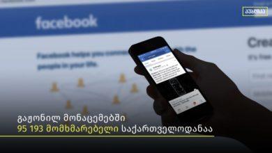 Photo of FB-დან გაჟონილ პირად მონაცემებში 95 193 მომხმარებელი საქართველოდანაა – გადაამოწმეთ, ხართ თუ არა სიაში