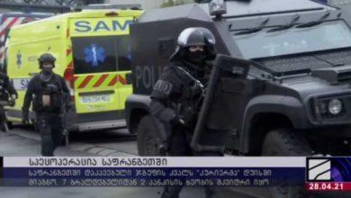 Photo of ტერორიზმში ბრალდებული ქართველები ევროპაში – რას ედავება მათ ფრანგული პოლიცია