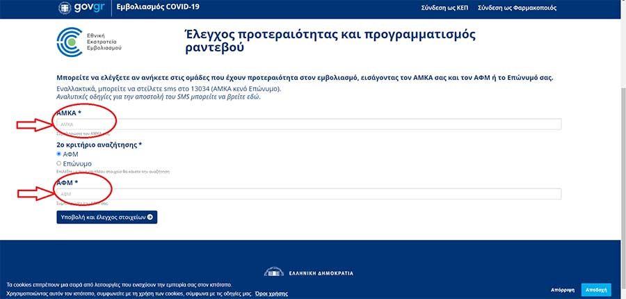 რა შემთხვევაში გაუკეთებენ კოვიდვაქცინას საბერძნეთში მყოფ საქართველოს მოქალაქეებს