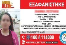 Photo of საბერძნეთი: გუშინ ხანიაში დაკარგული 11 წლის გოგონა გარდაცვლილი იპოვეს
