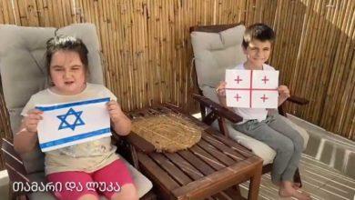 """Photo of """"არ გვეშინია"""" – ქართველი ბავშვების ემოციური ვიდეომიმართვა ისრაელიდან (ვიდეო)"""