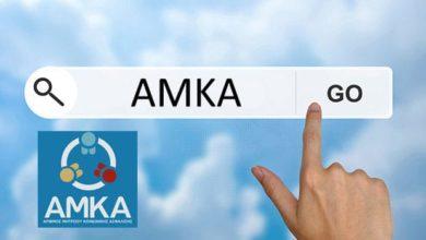 Photo of საბერძნეთში არალეგალურ მიგრანტებს დროებით Α.Μ.Κ.Α.-ს მისცემენ ვაქცინაციისთვის