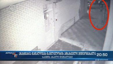 Photo of მკვლელობა კამერების წინ – ანასტასია შატალოვას მკვლელობის ამსახველი ვიდეომასალა გავრცელდა